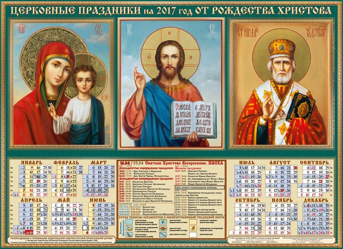 Божествен праздники в июне