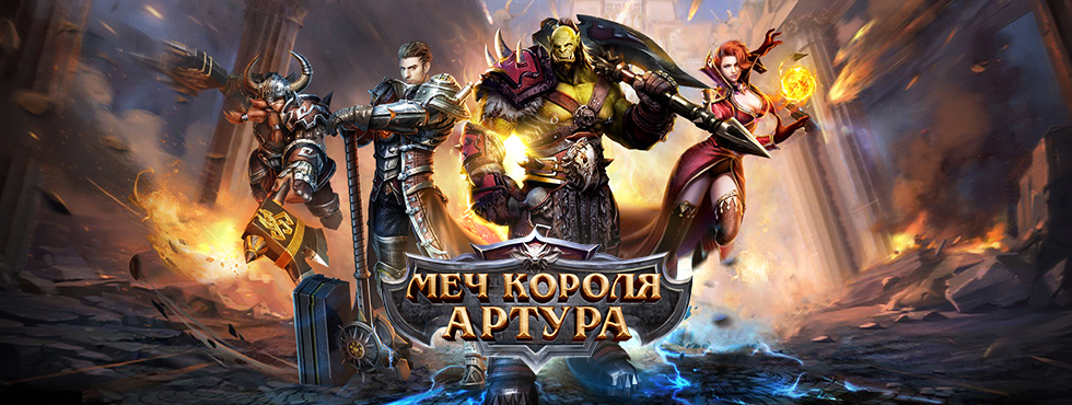 Game Меч короля Артура - MMORPG