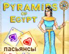 Пирамиды Египта - пасьянсы