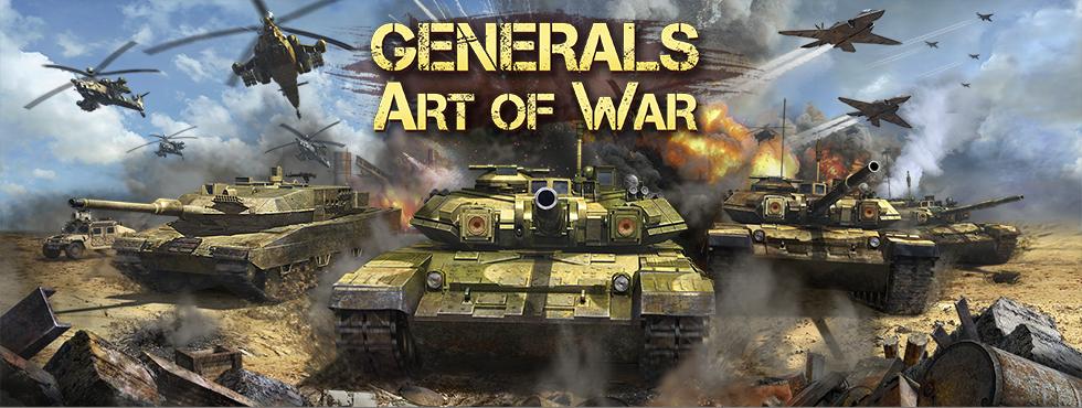 Game Генералы. Искусство Войны