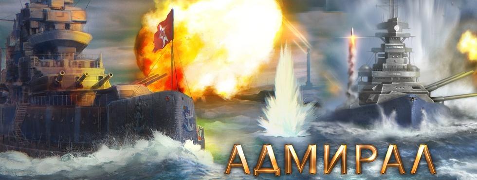 адмирал играть бесплатно