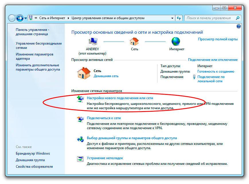 Как создать локальную сеть и раздать интернет - Jiminy.ru