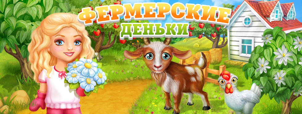 Game Фермерские деньки: Ферма мечты!