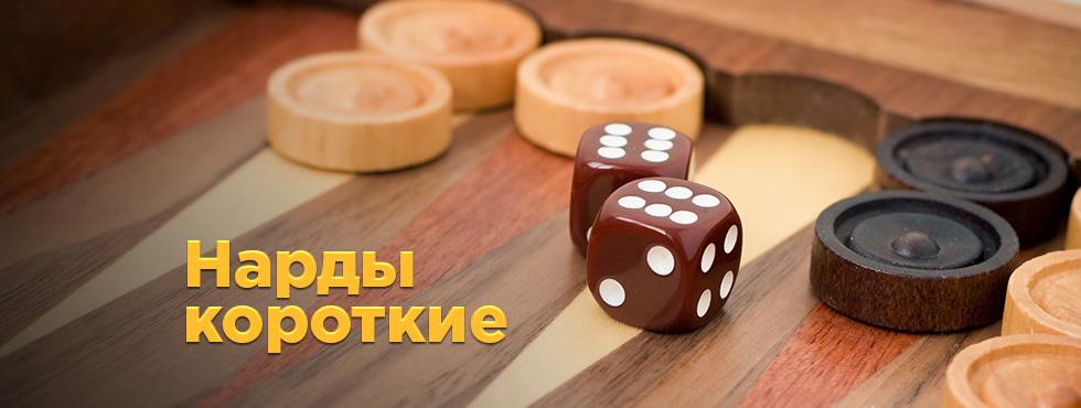 Game Нарды короткие – Самые популярные нарды!