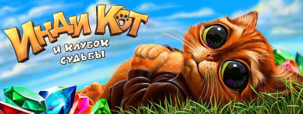 4 коты играть онлайн бесплатно