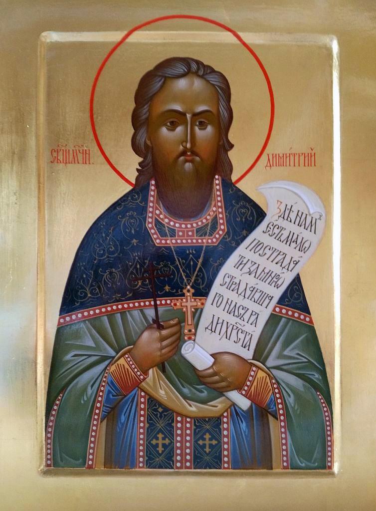 Священномученик Димитрий Легейдо, священник