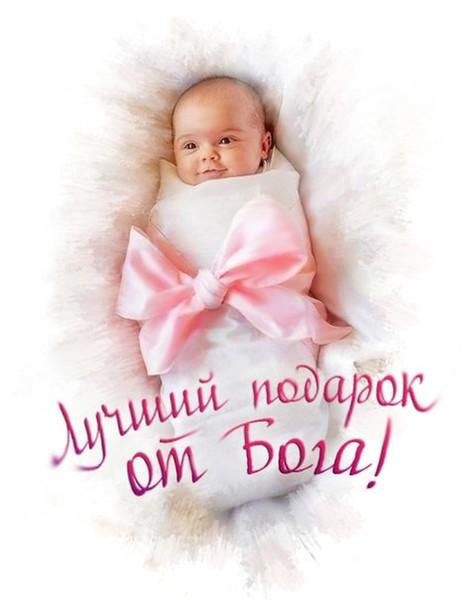 Картинки работе, открытки с рождением девочки 1 месяц